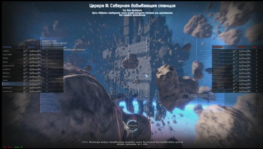 Star Conflict обзор космоса