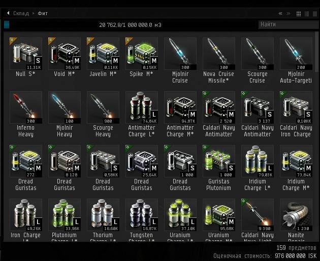 eve online обзор оружия