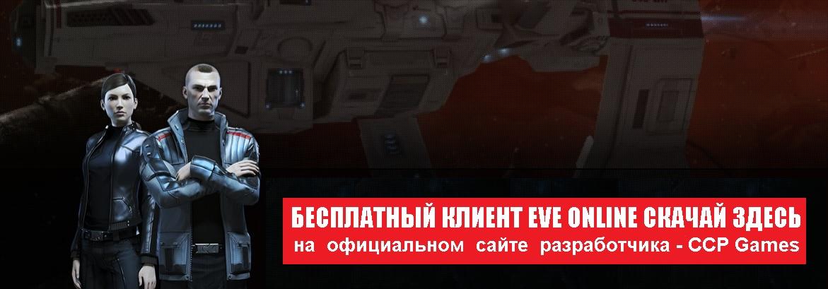 регистрация в eve online