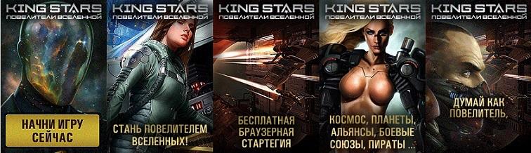 космическая онлайн игра Кинг Старс